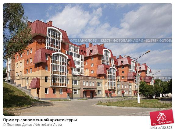 Купить «Пример современной архитектуры», фото № 82378, снято 26 августа 2007 г. (c) Поляков Денис / Фотобанк Лори