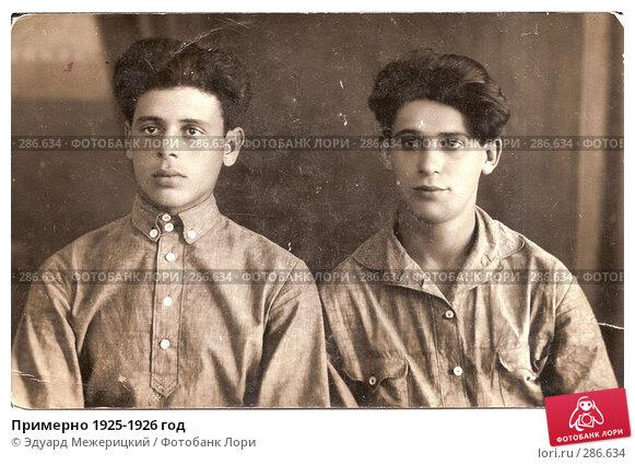 Примерно 1925-1926 год, фото № 286634, снято 23 августа 2017 г. (c) Эдуард Межерицкий / Фотобанк Лори