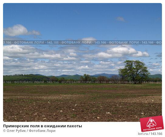 Приморские поля в ожидании пахоты, фото № 143166, снято 27 мая 2007 г. (c) Олег Рубик / Фотобанк Лори