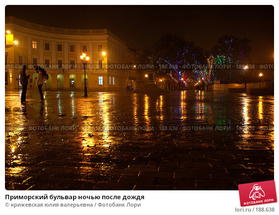 Купить «Приморский бульвар ночью после дождя», фото № 188638, снято 1 ноября 2007 г. (c) крижевская юлия валерьевна / Фотобанк Лори