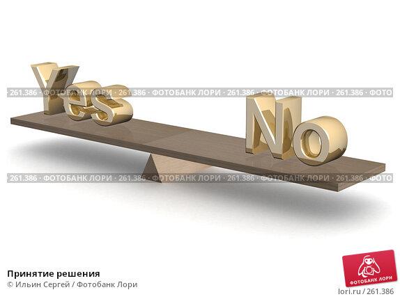 Принятие решения, иллюстрация № 261386 (c) Ильин Сергей / Фотобанк Лори