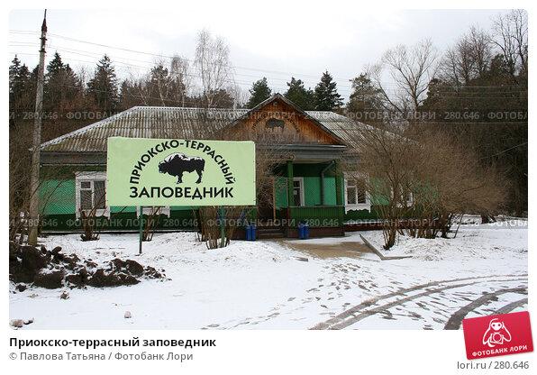 Приокско-террасный заповедник, фото № 280646, снято 4 марта 2008 г. (c) Павлова Татьяна / Фотобанк Лори