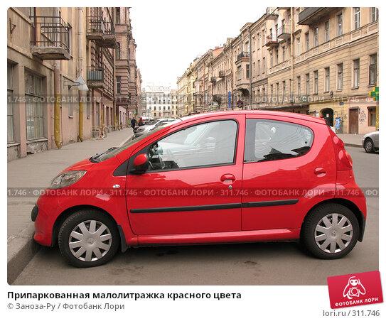 Купить «Припаркованная малолитражка красного цвета», фото № 311746, снято 1 июня 2008 г. (c) Заноза-Ру / Фотобанк Лори