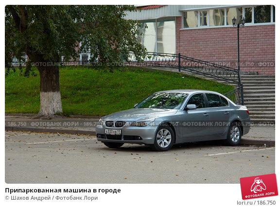 Припаркованная машина в городе, фото № 186750, снято 5 августа 2007 г. (c) Шахов Андрей / Фотобанк Лори