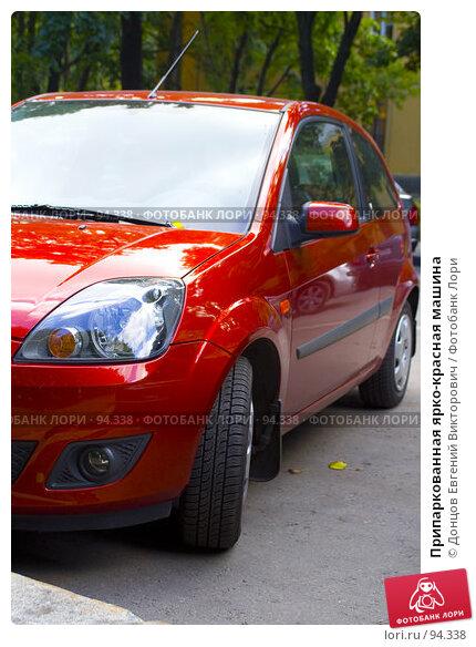 Припаркованная ярко-красная машина, фото № 94338, снято 11 сентября 2007 г. (c) Донцов Евгений Викторович / Фотобанк Лори