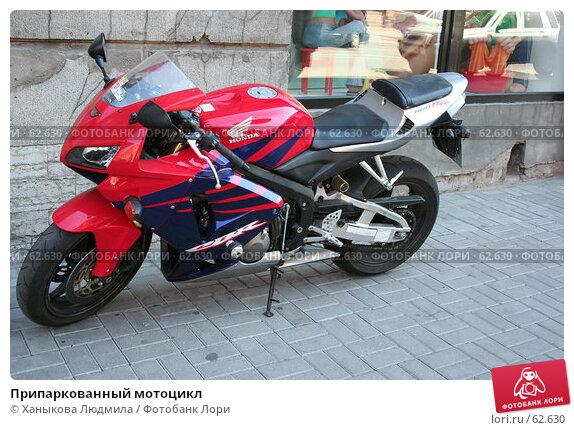 Припаркованный мотоцикл, фото № 62630, снято 17 июля 2007 г. (c) Ханыкова Людмила / Фотобанк Лори