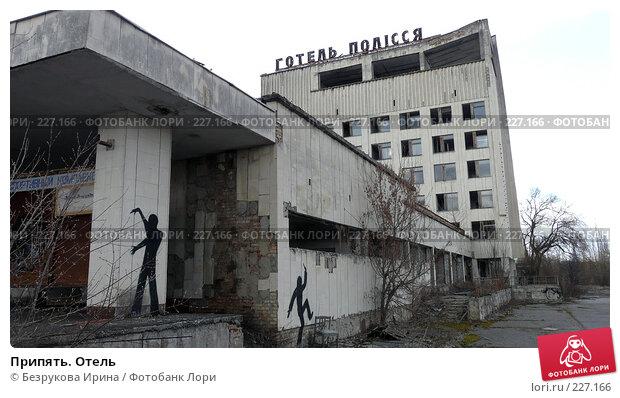 Припять. Отель, эксклюзивное фото № 227166, снято 15 марта 2008 г. (c) Безрукова Ирина / Фотобанк Лори