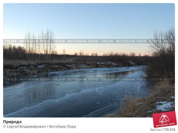 Природа, фото № 178818, снято 3 января 2008 г. (c) Сергей Владимирович / Фотобанк Лори