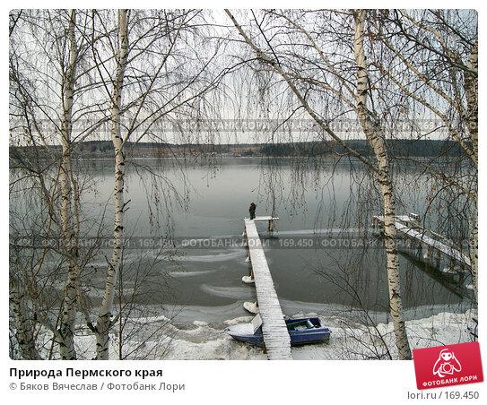 Природа Пермского края, фото № 169450, снято 10 ноября 2007 г. (c) Бяков Вячеслав / Фотобанк Лори