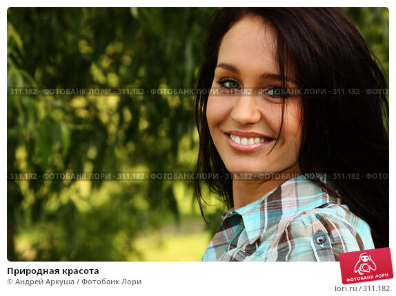 Купить «Природная красота», фото № 311182, снято 29 мая 2008 г. (c) Андрей Аркуша / Фотобанк Лори