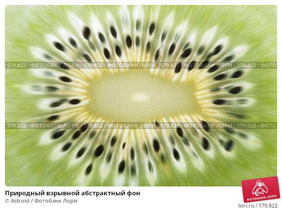 Природный взрывной абстрактный фон, фото № 179822, снято 12 января 2008 г. (c) Astroid / Фотобанк Лори