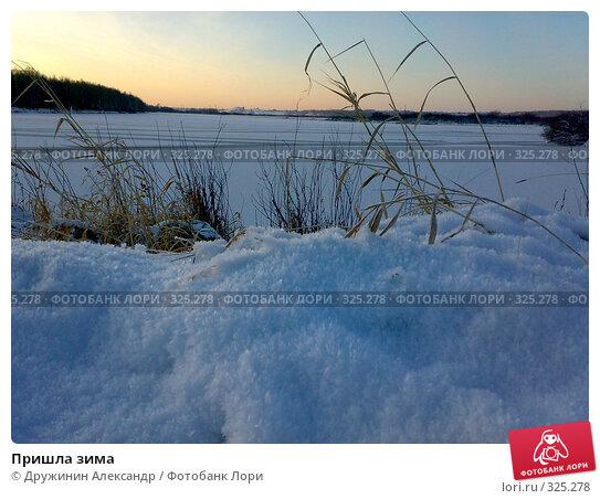 Пришла зима, фото № 325278, снято 9 ноября 2007 г. (c) Дружинин Александр / Фотобанк Лори