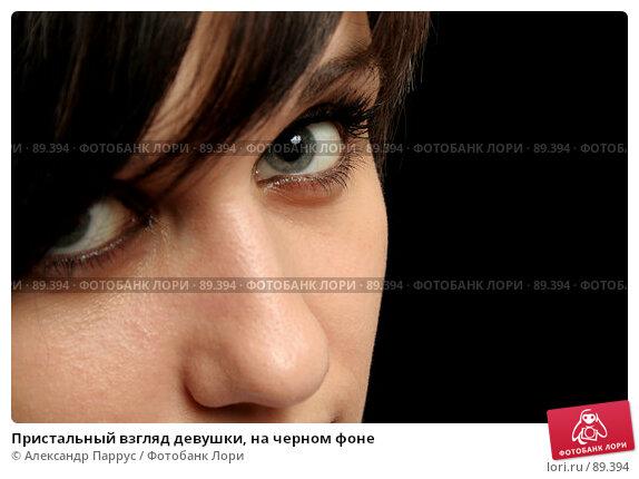 Пристальный взгляд девушки, на черном фоне, фото № 89394, снято 31 мая 2007 г. (c) Александр Паррус / Фотобанк Лори
