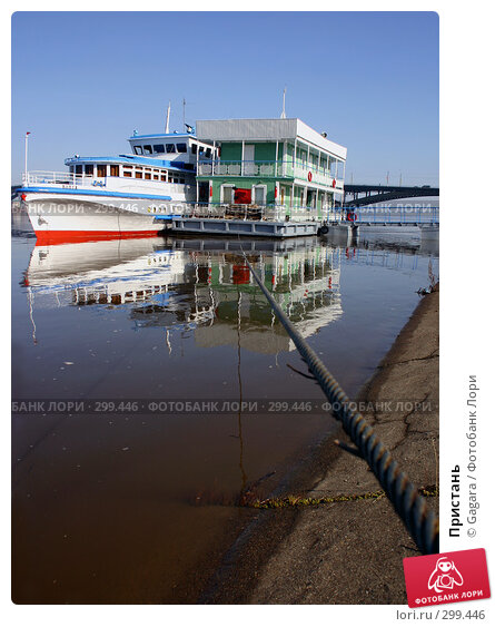 Пристань, фото № 299446, снято 18 апреля 2004 г. (c) Gagara / Фотобанк Лори
