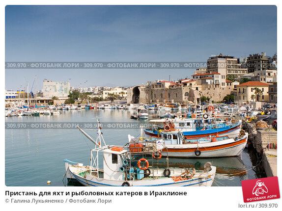 Пристань для яхт и рыболовных катеров в Ираклионе, фото № 309970, снято 1 мая 2008 г. (c) Галина Лукьяненко / Фотобанк Лори