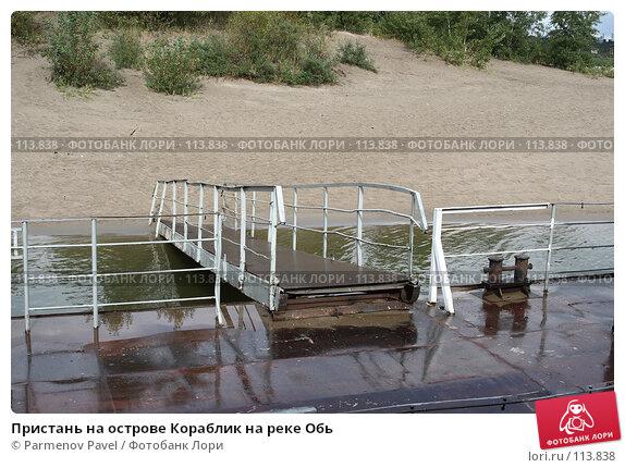 Пристань на острове Кораблик на реке Обь, фото № 113838, снято 15 августа 2007 г. (c) Parmenov Pavel / Фотобанк Лори