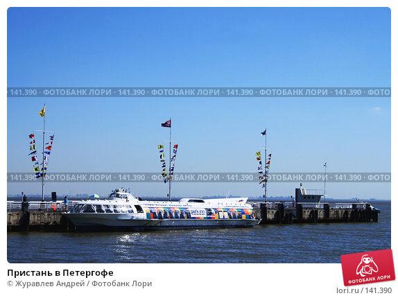 Пристань в Петергофе, эксклюзивное фото № 141390, снято 23 июля 2007 г. (c) Журавлев Андрей / Фотобанк Лори
