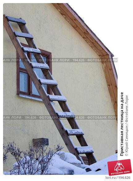 Приставная лестница на даче, фото № 194626, снято 6 января 2008 г. (c) Юрий Синицын / Фотобанк Лори