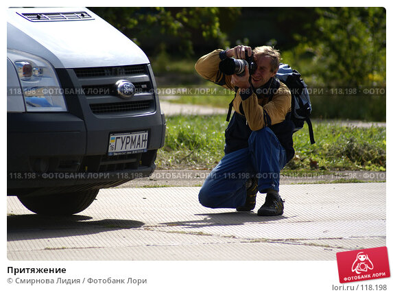 Притяжение, фото № 118198, снято 22 сентября 2007 г. (c) Смирнова Лидия / Фотобанк Лори