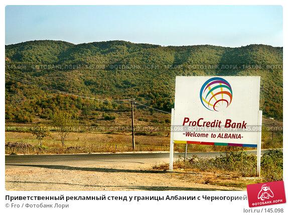 Приветственный рекламный стенд у границы Албании с Черногорией, фото № 145098, снято 18 января 2017 г. (c) Fro / Фотобанк Лори