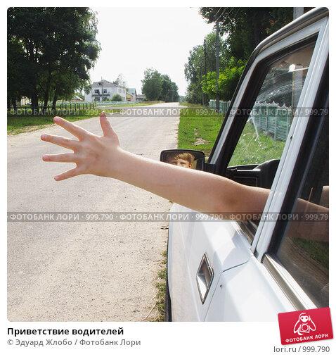 Купить «Приветствие водителей», фото № 999790, снято 26 июля 2009 г. (c) Эдуард Жлобо / Фотобанк Лори