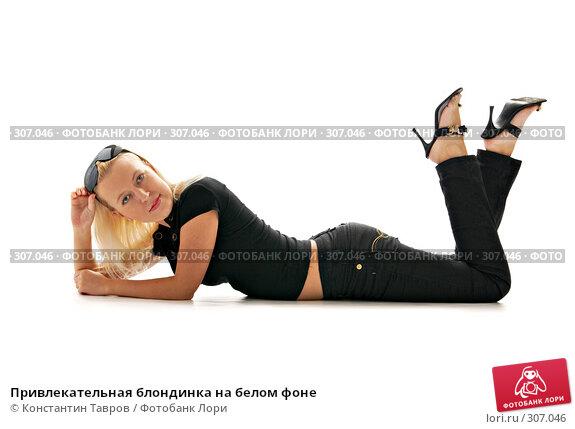 Привлекательная блондинка на белом фоне, фото № 307046, снято 25 сентября 2007 г. (c) Константин Тавров / Фотобанк Лори