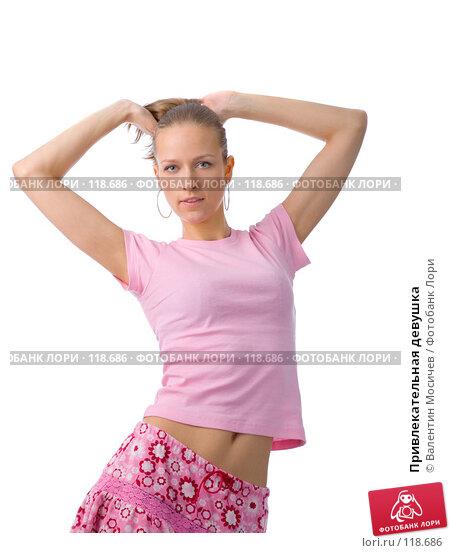 Купить «Привлекательная девушка», фото № 118686, снято 1 апреля 2007 г. (c) Валентин Мосичев / Фотобанк Лори