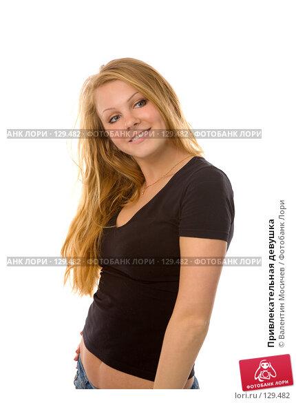 Купить «Привлекательная девушка», фото № 129482, снято 19 мая 2007 г. (c) Валентин Мосичев / Фотобанк Лори
