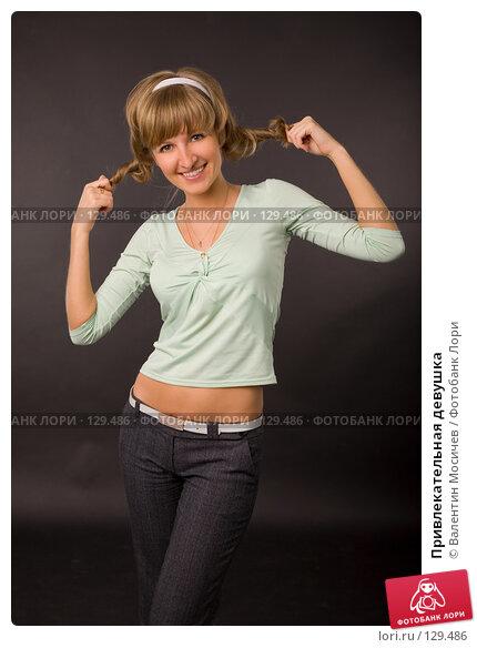 Привлекательная девушка, фото № 129486, снято 26 мая 2007 г. (c) Валентин Мосичев / Фотобанк Лори