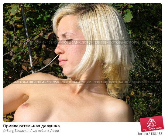 Привлекательная девушка, фото № 138158, снято 18 сентября 2005 г. (c) Serg Zastavkin / Фотобанк Лори