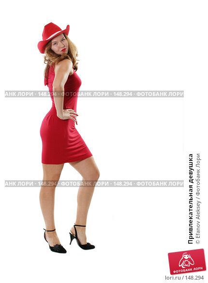 Привлекательная девушка, фото № 148294, снято 1 декабря 2007 г. (c) Efanov Aleksey / Фотобанк Лори