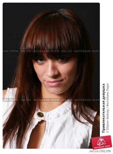 Привлекательная девушка, фото № 202378, снято 9 февраля 2008 г. (c) Efanov Aleksey / Фотобанк Лори