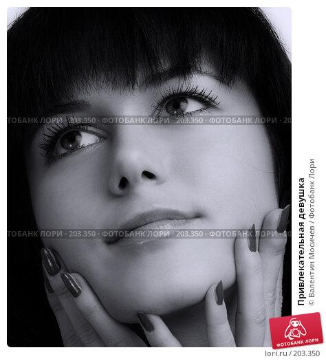 Привлекательная девушка, фото № 203350, снято 22 декабря 2007 г. (c) Валентин Мосичев / Фотобанк Лори