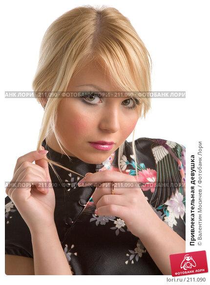 Привлекательная девушка, фото № 211090, снято 25 февраля 2008 г. (c) Валентин Мосичев / Фотобанк Лори