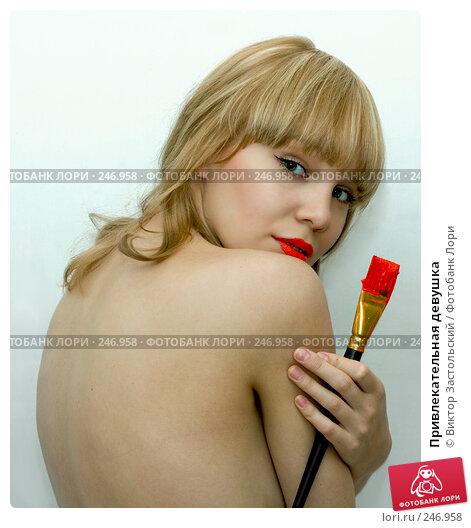 Привлекательная девушка, фото № 246958, снято 7 февраля 2008 г. (c) Виктор Застольский / Фотобанк Лори