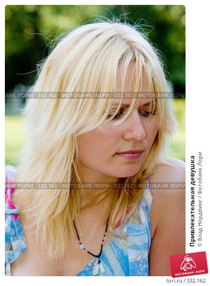 Привлекательная девушка, фото № 332162, снято 21 июня 2008 г. (c) Влад Нордвинг / Фотобанк Лори