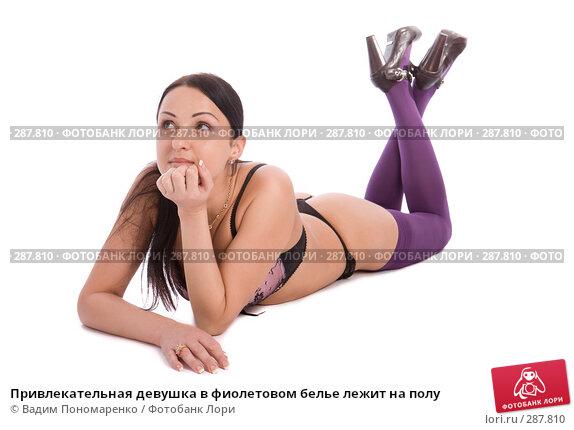 Привлекательная девушка в фиолетовом белье лежит на полу, фото № 287810, снято 8 мая 2008 г. (c) Вадим Пономаренко / Фотобанк Лори