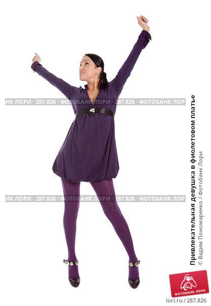 Привлекательная девушка в фиолетовом платье, фото № 287826, снято 8 мая 2008 г. (c) Вадим Пономаренко / Фотобанк Лори