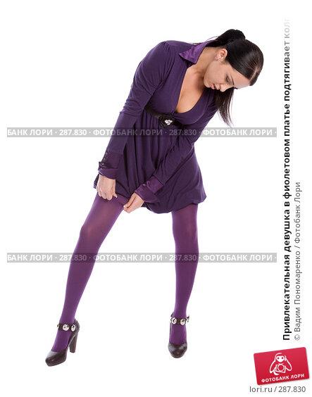 Привлекательная девушка в фиолетовом платье подтягивает колготки, фото № 287830, снято 8 мая 2008 г. (c) Вадим Пономаренко / Фотобанк Лори