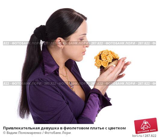 Купить «Привлекательная девушка в фиолетовом платье с цветком», фото № 287822, снято 8 мая 2008 г. (c) Вадим Пономаренко / Фотобанк Лори