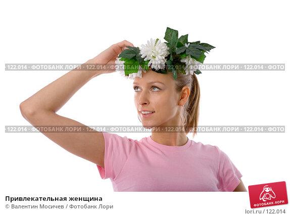Привлекательная женщина, фото № 122014, снято 1 апреля 2007 г. (c) Валентин Мосичев / Фотобанк Лори