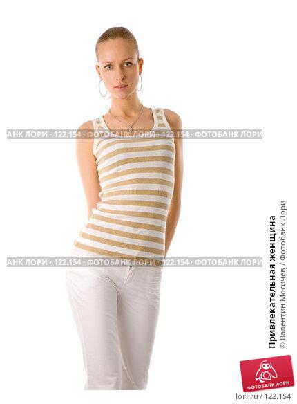 Привлекательная женщина, фото № 122154, снято 1 апреля 2007 г. (c) Валентин Мосичев / Фотобанк Лори