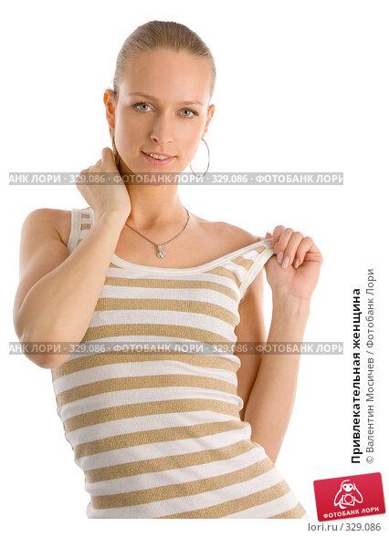 Привлекательная женщина, фото № 329086, снято 1 апреля 2007 г. (c) Валентин Мосичев / Фотобанк Лори