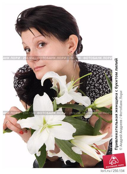 Купить «Привлекательная женщина с букетом лилий», фото № 250134, снято 5 августа 2007 г. (c) Андрей Андреев / Фотобанк Лори