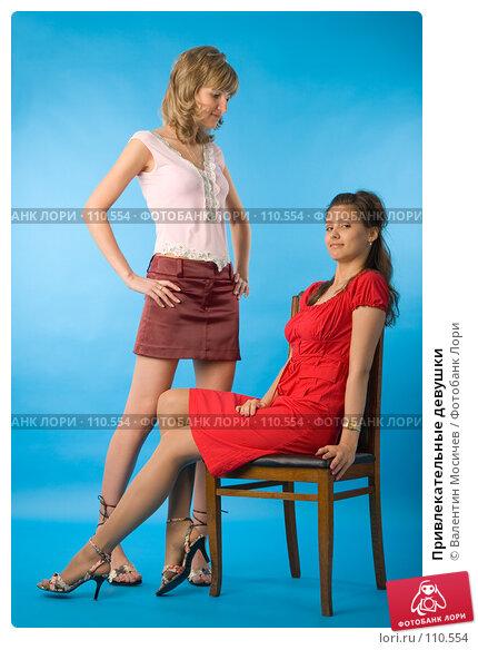 Купить «Привлекательные девушки», фото № 110554, снято 26 мая 2007 г. (c) Валентин Мосичев / Фотобанк Лори
