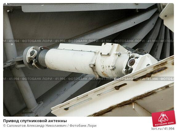 Привод спутниковой антенны, фото № 41994, снято 4 мая 2007 г. (c) Саломатов Александр Николаевич / Фотобанк Лори