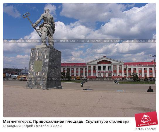 Привокзальная площадь  скульптура сталевара Магнитогорск, фото № 38906, снято 4 мая 2007 г. (c) Талдыкин Юрий / Фотобанк Лори