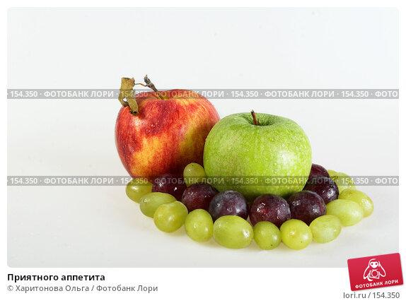 Приятного аппетита, фото № 154350, снято 10 декабря 2007 г. (c) Харитонова Ольга / Фотобанк Лори