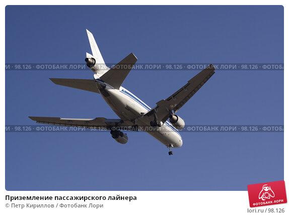 Приземление пассажирского лайнера, фото № 98126, снято 13 октября 2007 г. (c) Петр Кириллов / Фотобанк Лори