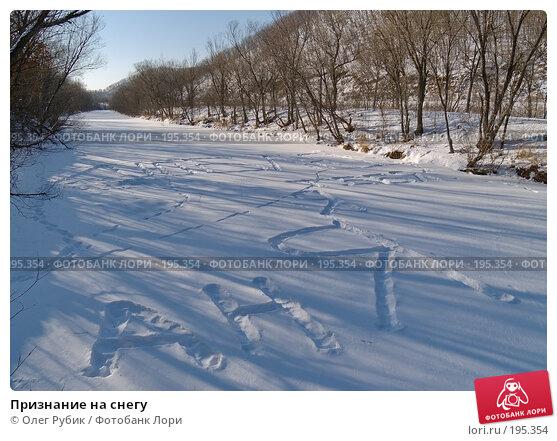 Признание на снегу, фото № 195354, снято 27 января 2008 г. (c) Олег Рубик / Фотобанк Лори